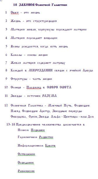 18 ЗАКОНОВ Солнечной Галактики открыты СКВОРЦОВЫМ Альбертом Васильевичем