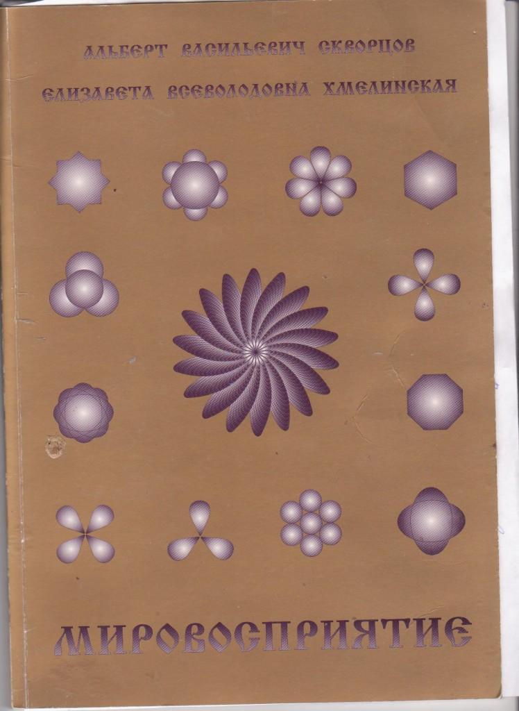 Книга - преобразователь светоносных вибрационных технологий