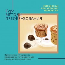 Методы Скакальской